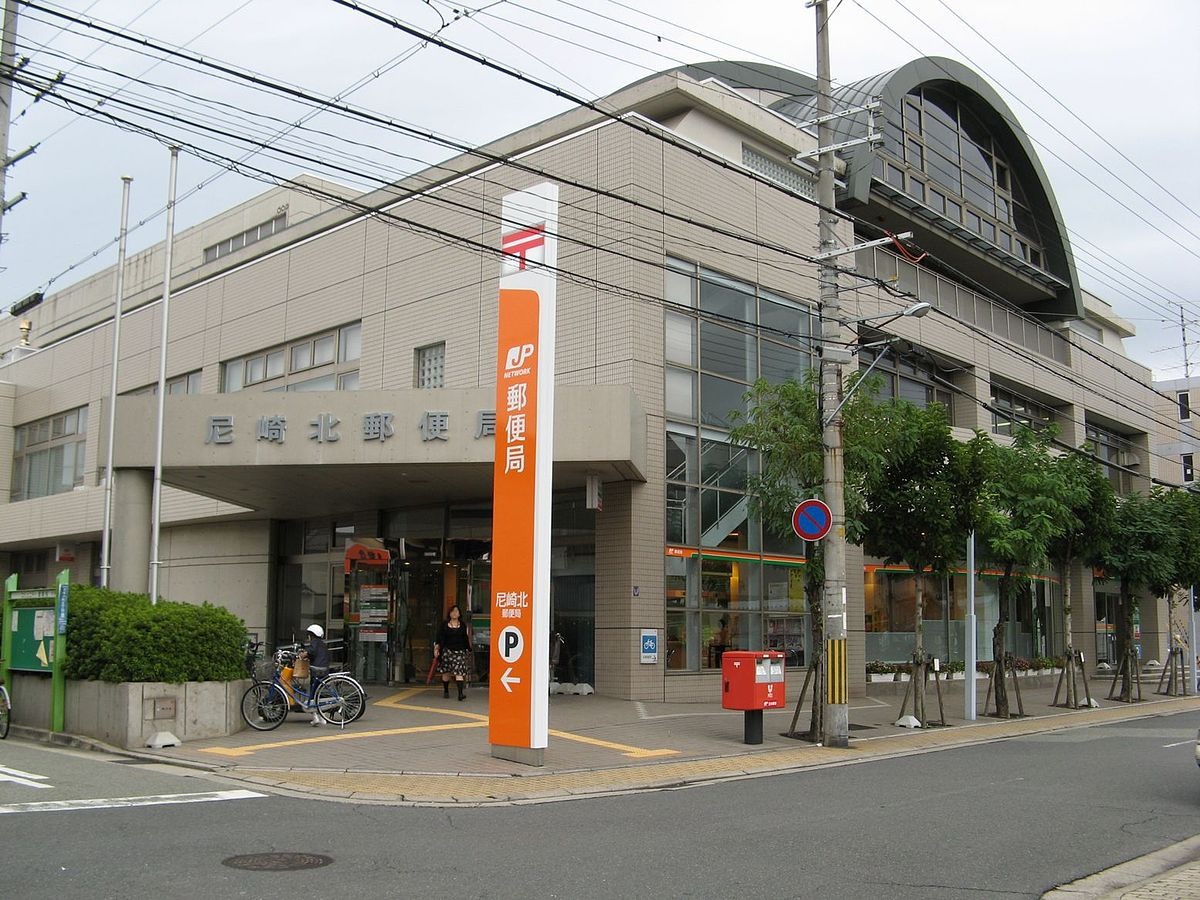 局 郵便 パワハラ 北 尼崎 尼崎北郵便局ってどうよ?