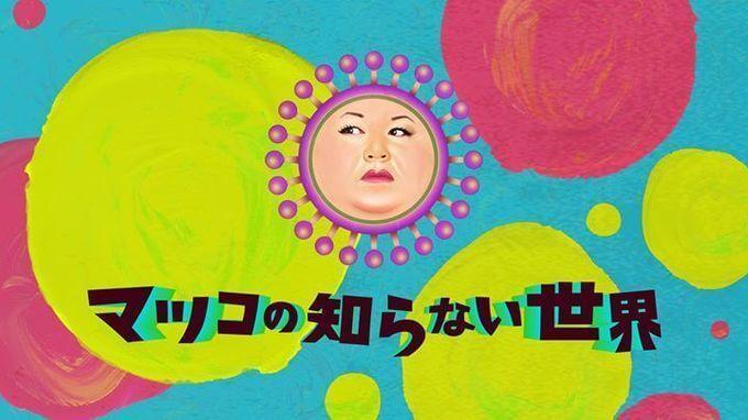 恵子 関本 関本恵子は結婚して旦那がいる?彼氏は?マツコならない世界で話題のインドダンサー!