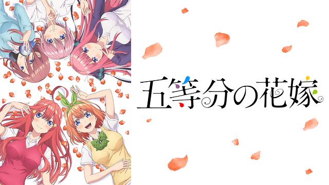 五 等 分 の 花嫁 漫画 最 新刊