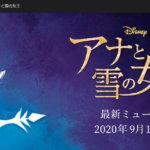 劇団四季『アナと雪の女王』ミュージカル