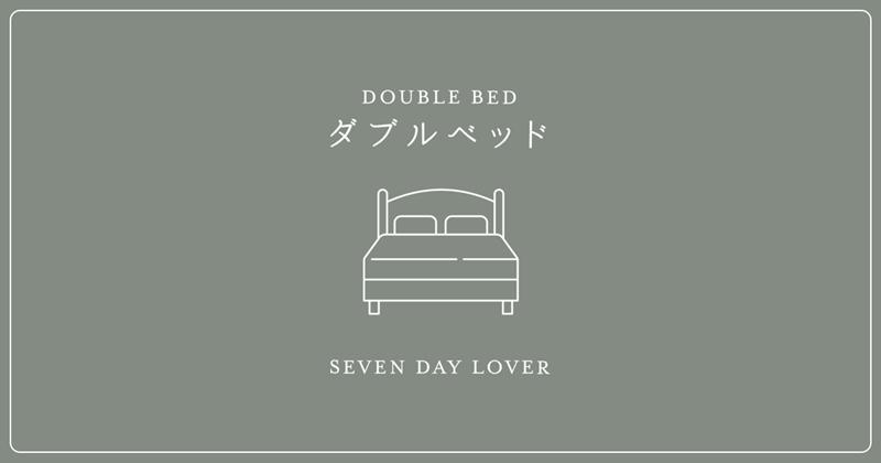 ダブルベッド SEVEN DAY LOVER