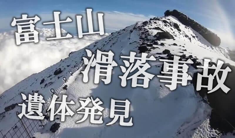 富士山滑落したニコ生主『TEDZU』が救助隊員捜査虚しく遺体で