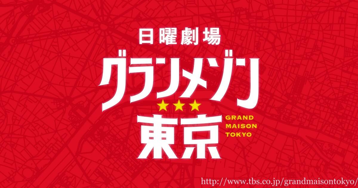 グランメゾン東京 中村アン