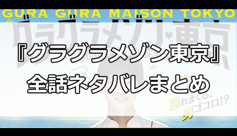 グラグラメゾン東京~平古祥平の揺れる思い~