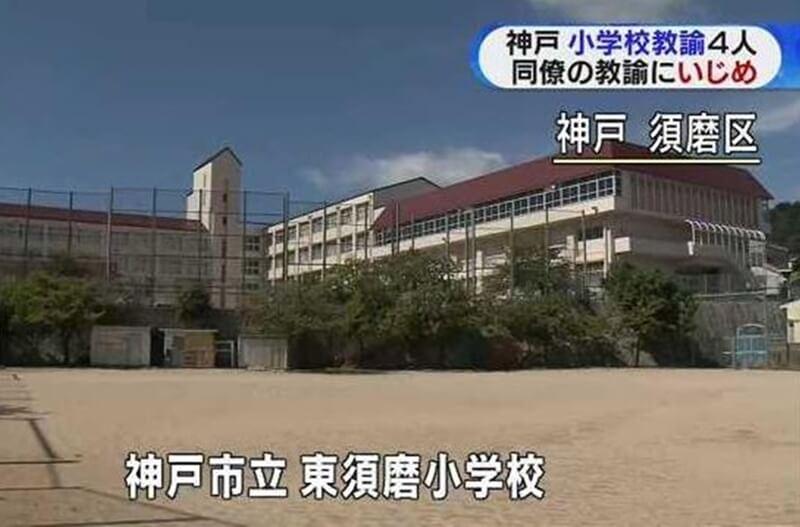 神戸 市 教師 いじめ 加害 者