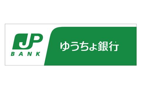 「ゆうちょ銀行」の画像検索結果