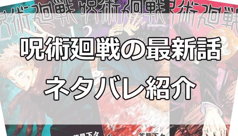 呪術 廻 戦 85