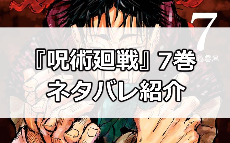 廻 戦 最 新刊 呪術