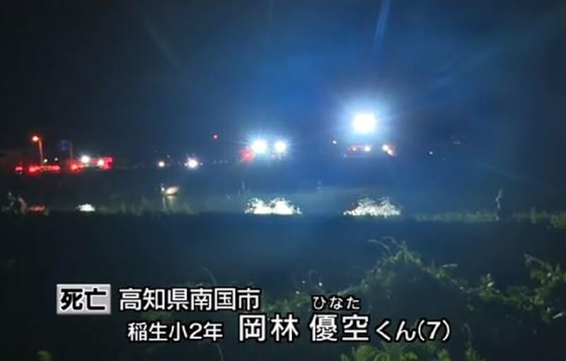 事故 水難 高知 県