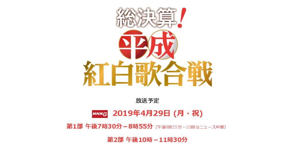 平成紅白歌合戦の曲の順番は?翔...