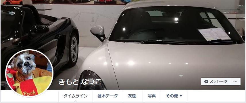 グラム 奈津子 インスタ 喜 本