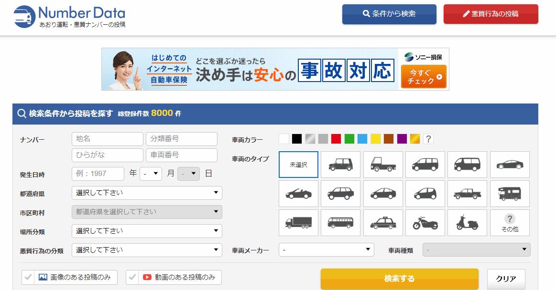 あおり運転サイト