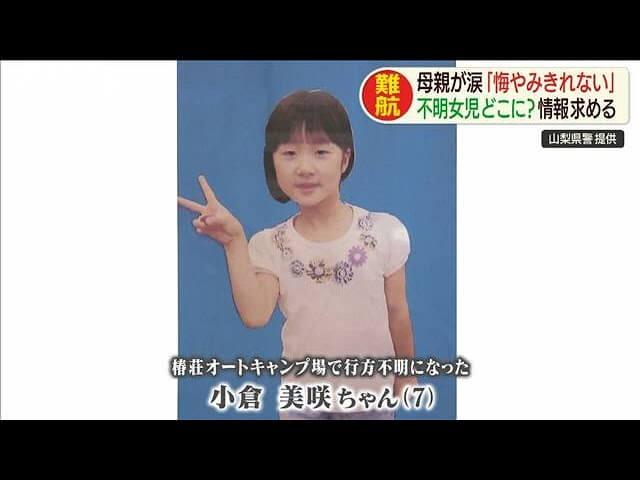 「小倉美咲」の画像検索結果