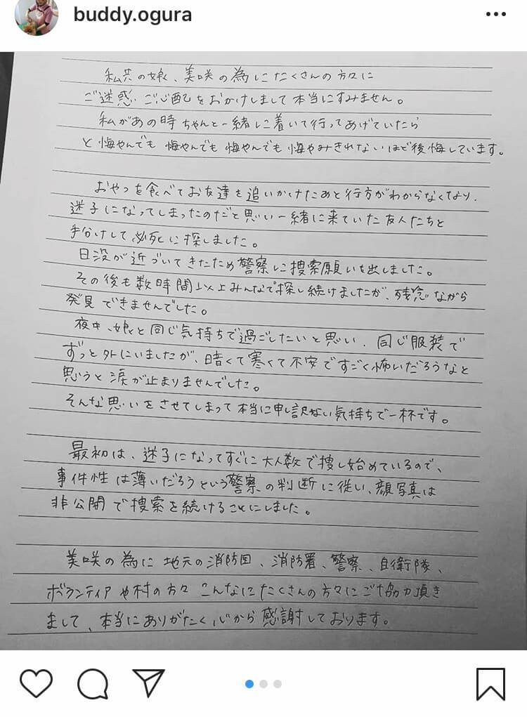 インスタ 小倉 美咲