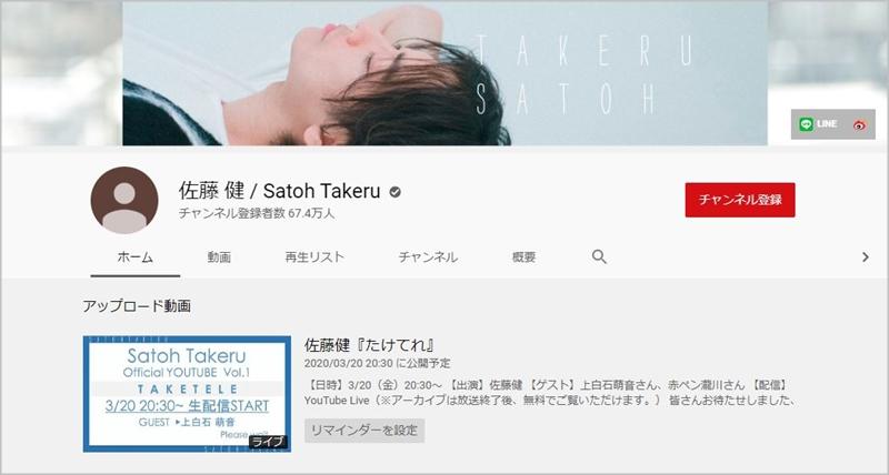 佐藤健YouTubeチャンネル