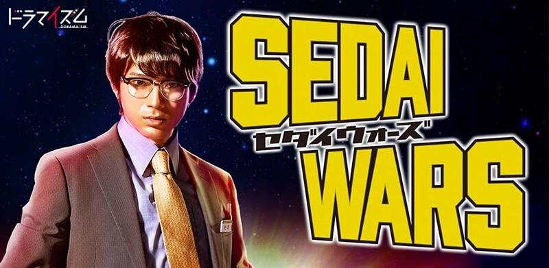 ドラマイズム「SEDAI WARS(セダイウォーズ)」