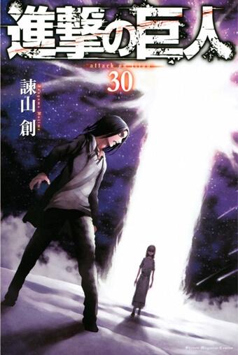 『進撃の巨人』30巻