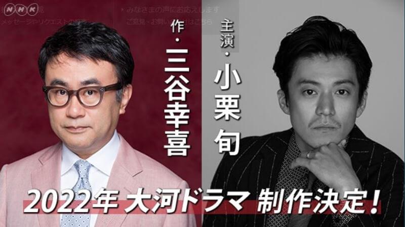 大河ドラマ 2022 キャスト