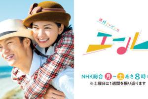 NHK連続テレビ小説『エール』